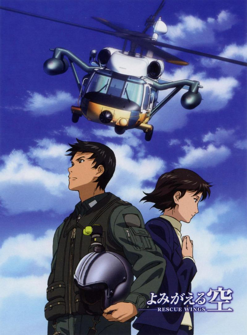 Yomigaeru sora: Rescue Wings kapak