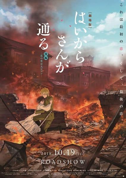 Haikara-san: Here Comes Miss Modern Part 2 kapak