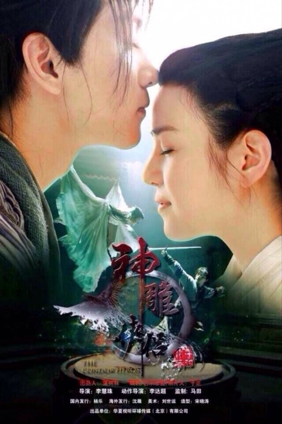 The Romance of the Condor Heroes kapak
