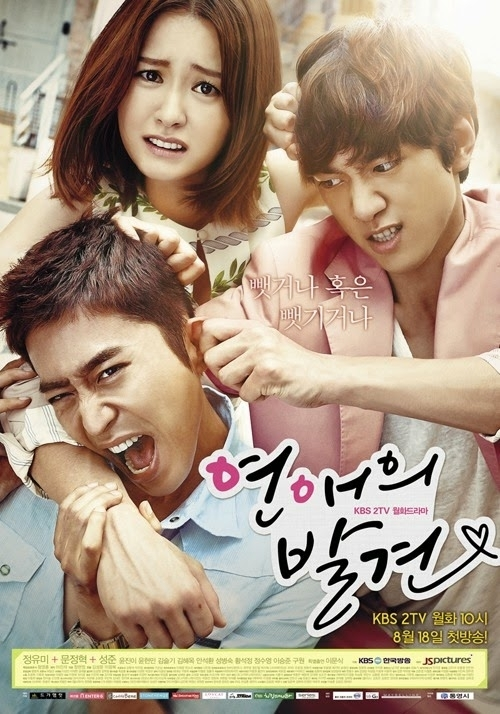 Discovery of Love kapak