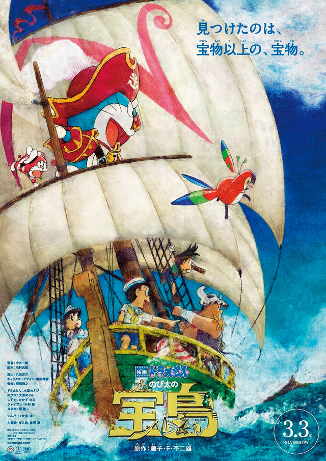 Doraemon the Movie: Nobita's Treasure Island kapak