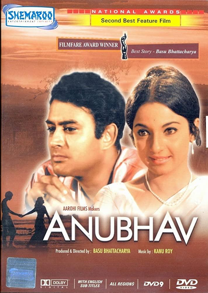 Anubhav kapak