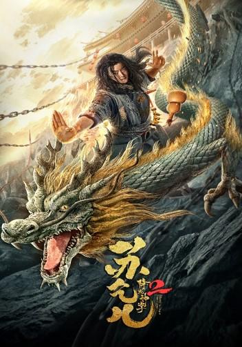 Master So Dragon Subduing Palms 2 kapak