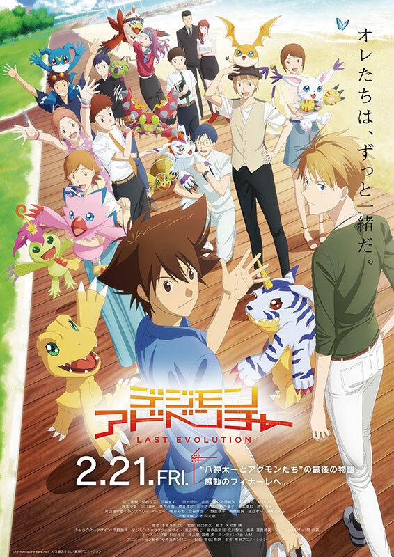Digimon Adventure: Last Evolution Kizuna kapak