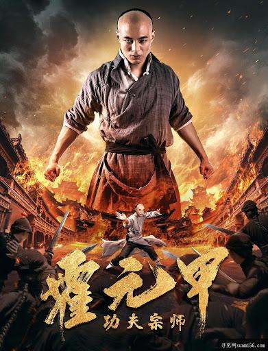Fearless Kungfu King kapak