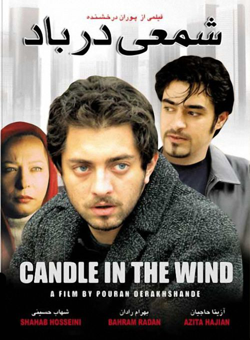 A Candle in the Wind kapak