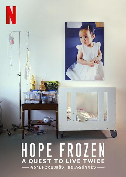 Hope Frozen kapak