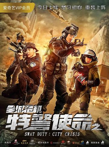Swat Duty: City Crisis kapak