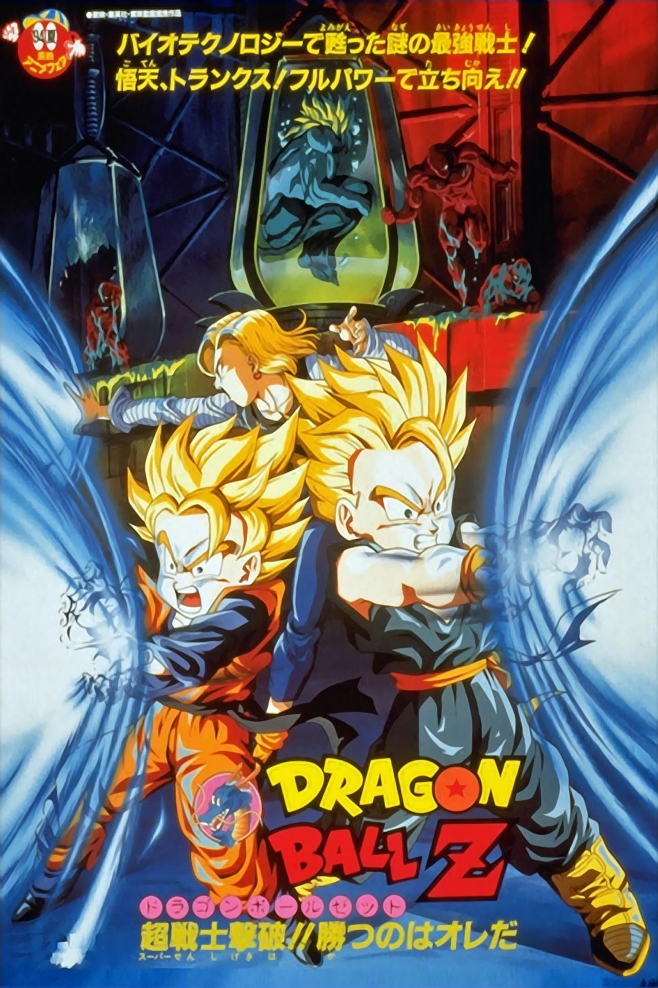 Dragon Ball Z: Bio-Broly kapak