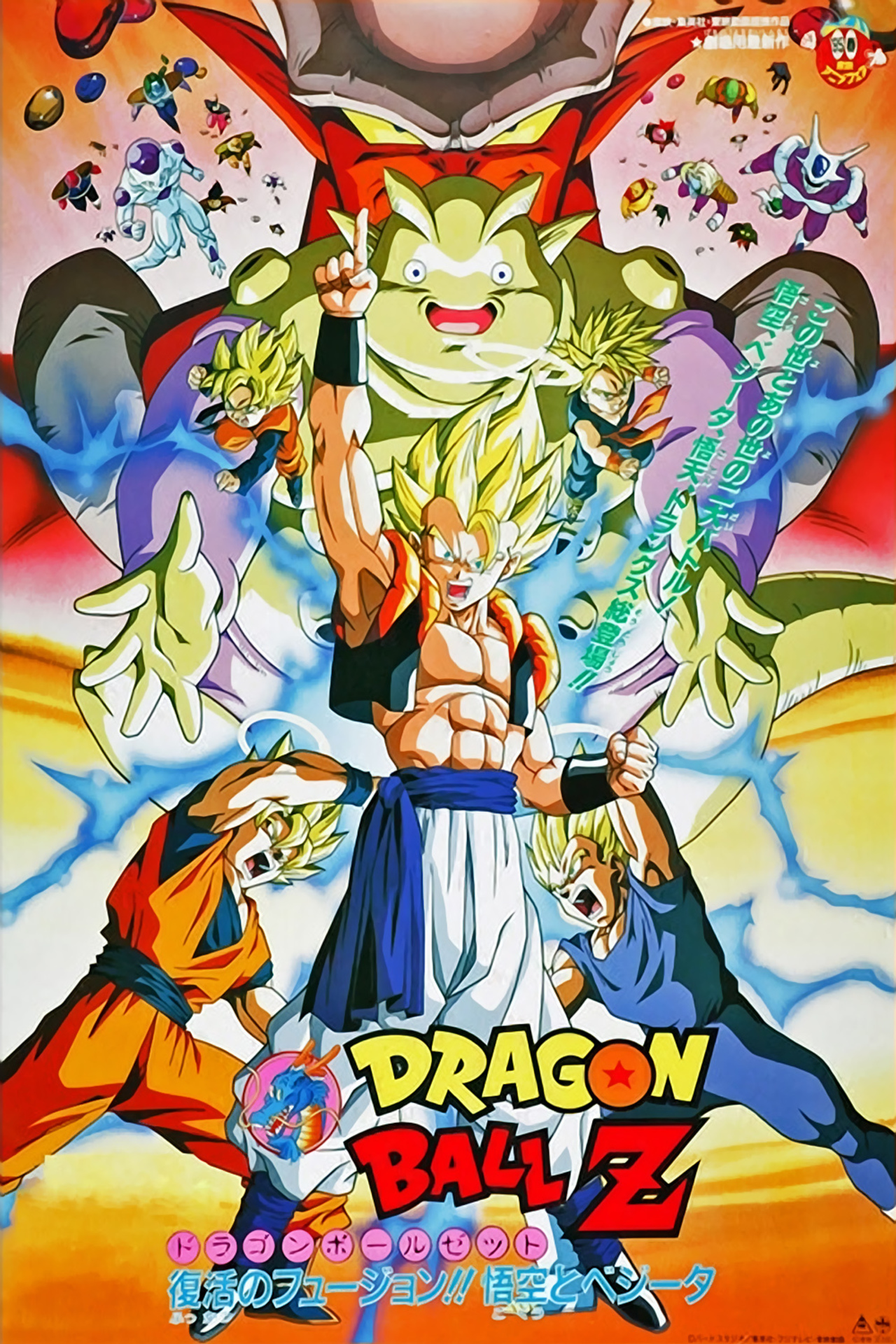 Dragon Ball Z: Fusion Reborn kapak