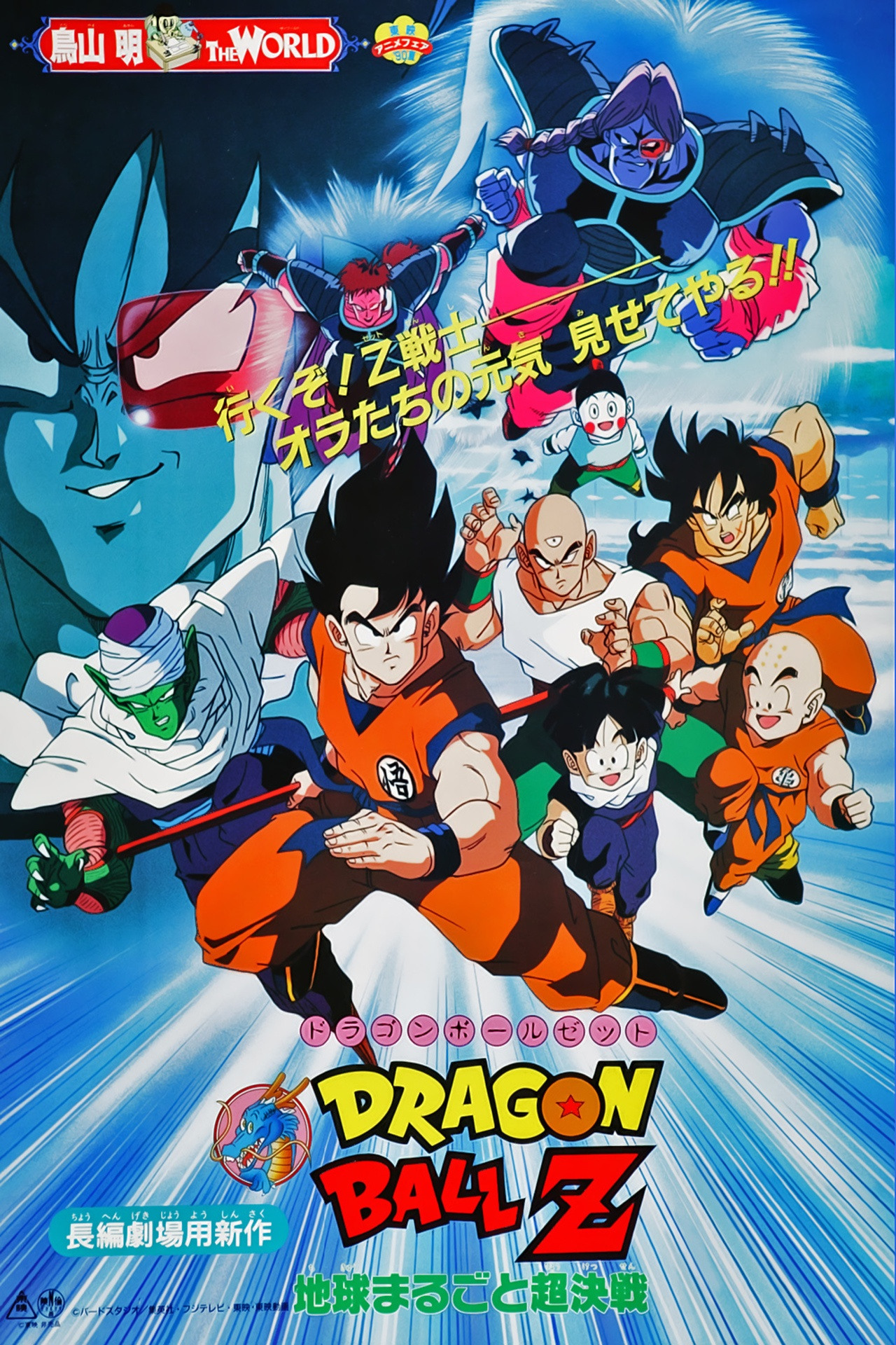 Dragon Ball Z: Super Battle in the World kapak