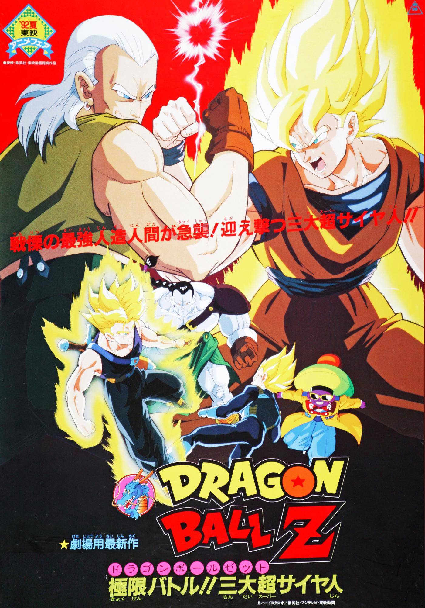 Dragon Ball Z: Super Android 13 kapak
