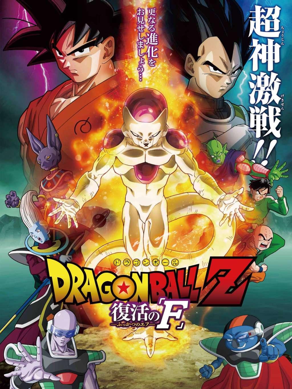 Dragon Ball Z: Resurrection 'F' kapak