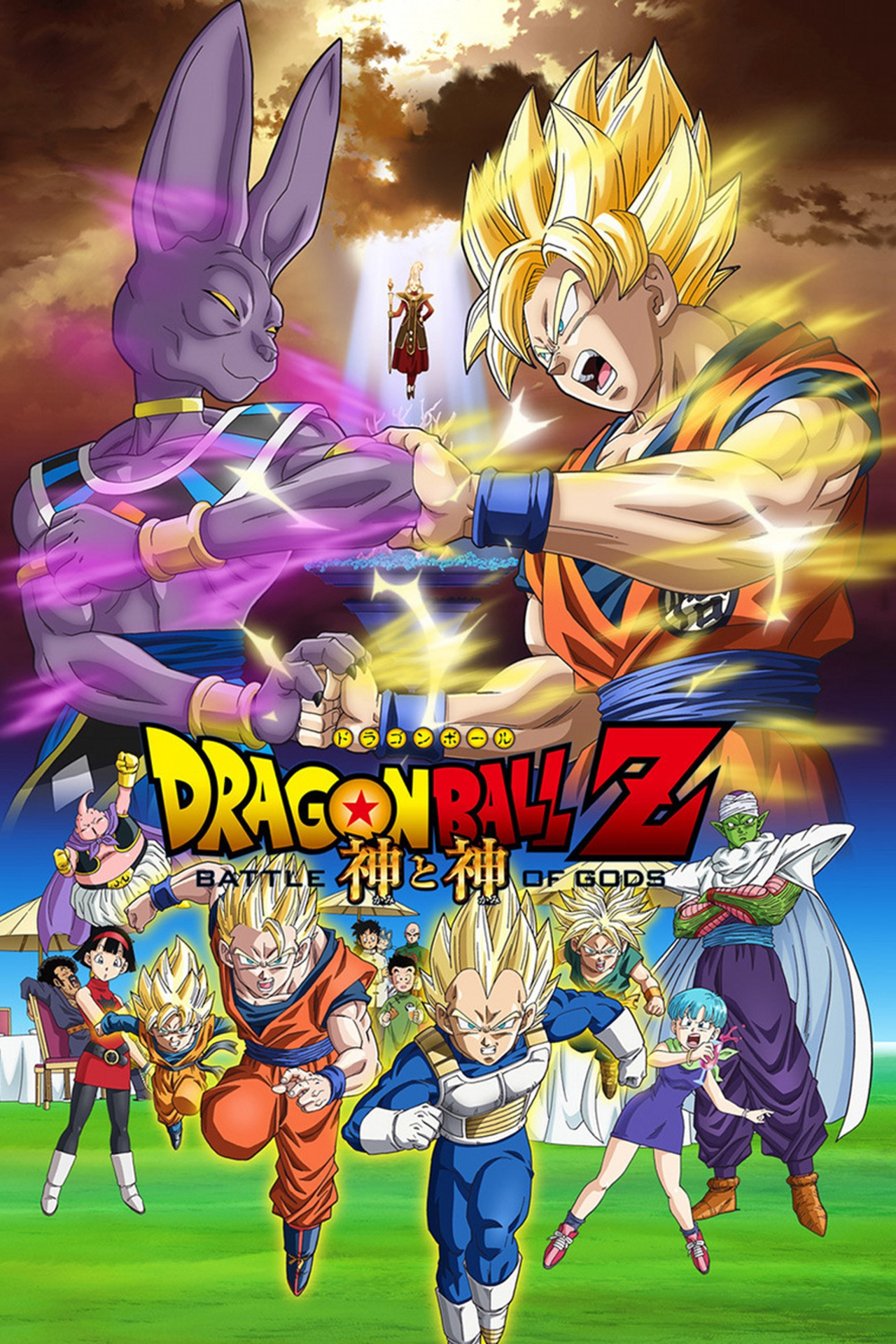 Dragon Ball Z: Battle of Gods kapak