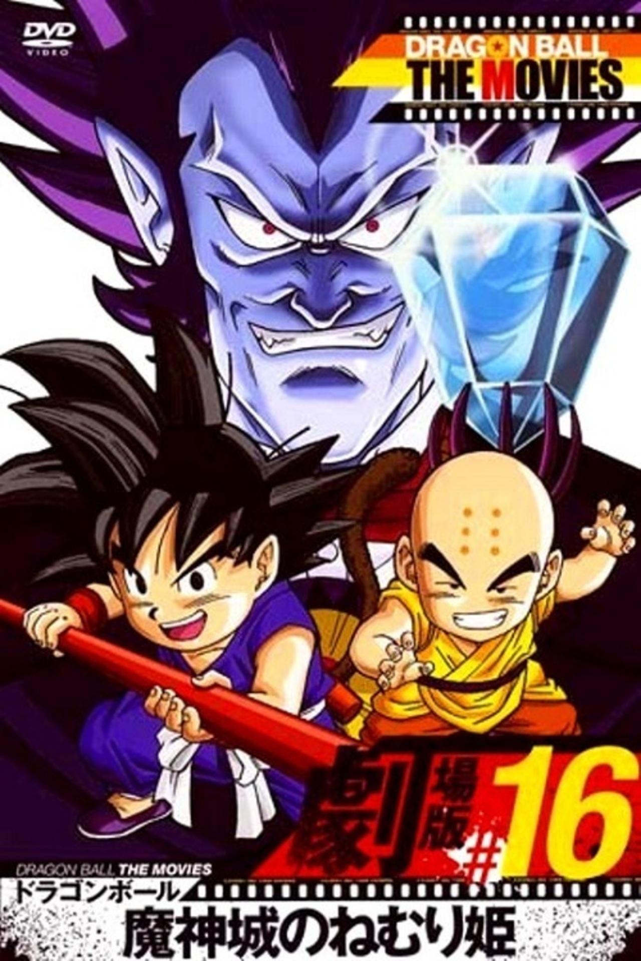 Dragon Ball: Doragon bôru - Majin jô no nemuri hime kapak