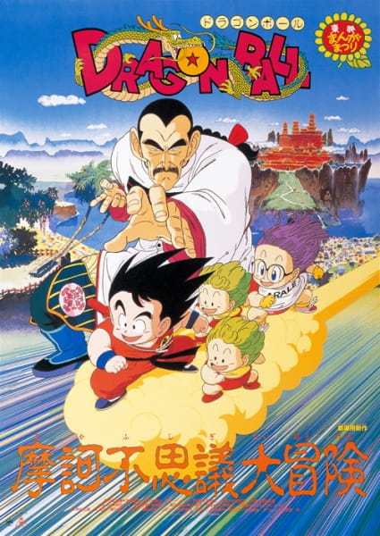 Dragon Ball: Mystical Adventure kapak