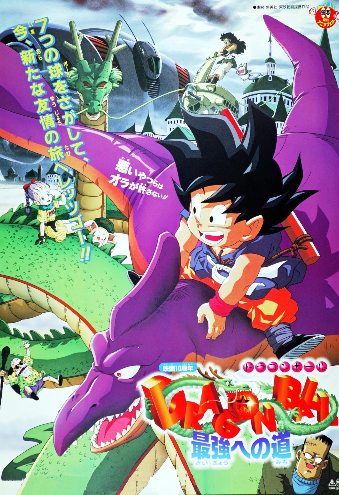Dragon Ball: The Path to Power kapak