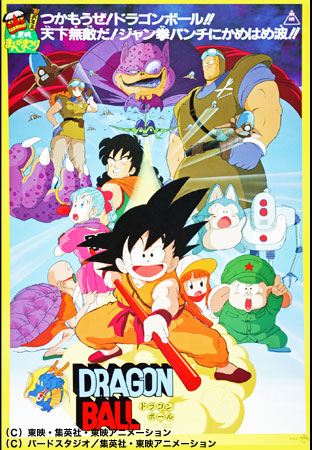 Dragon Ball: Curse of the Blood Rubies kapak