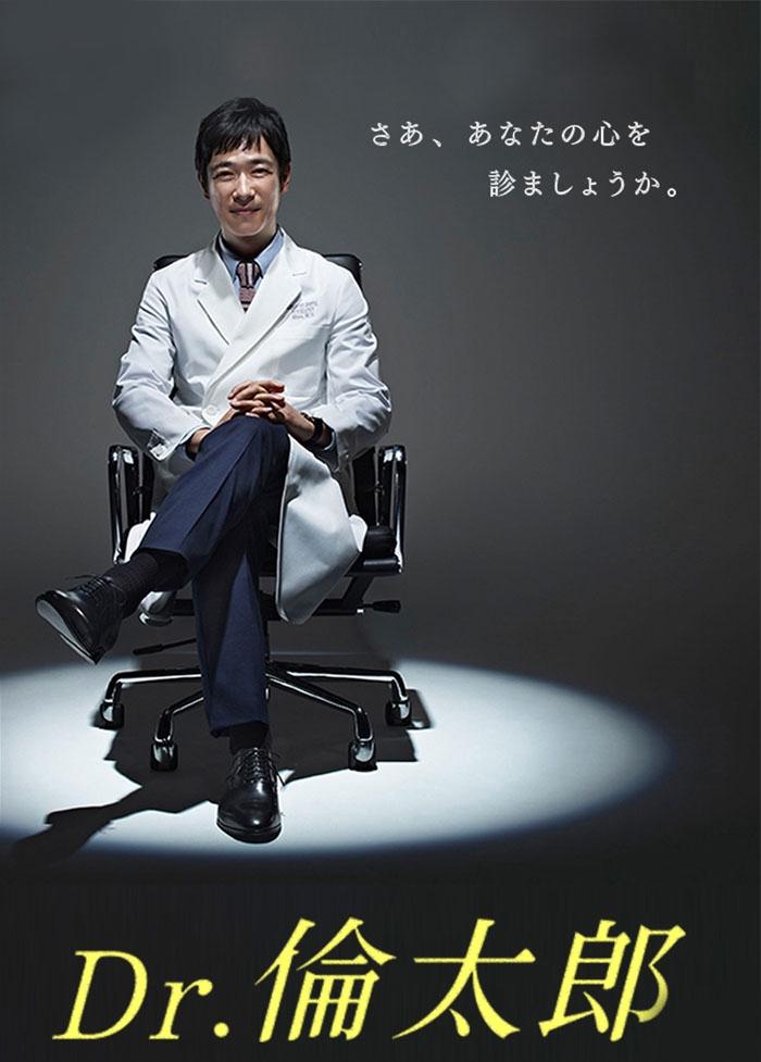 Dr. Rintarô kapak