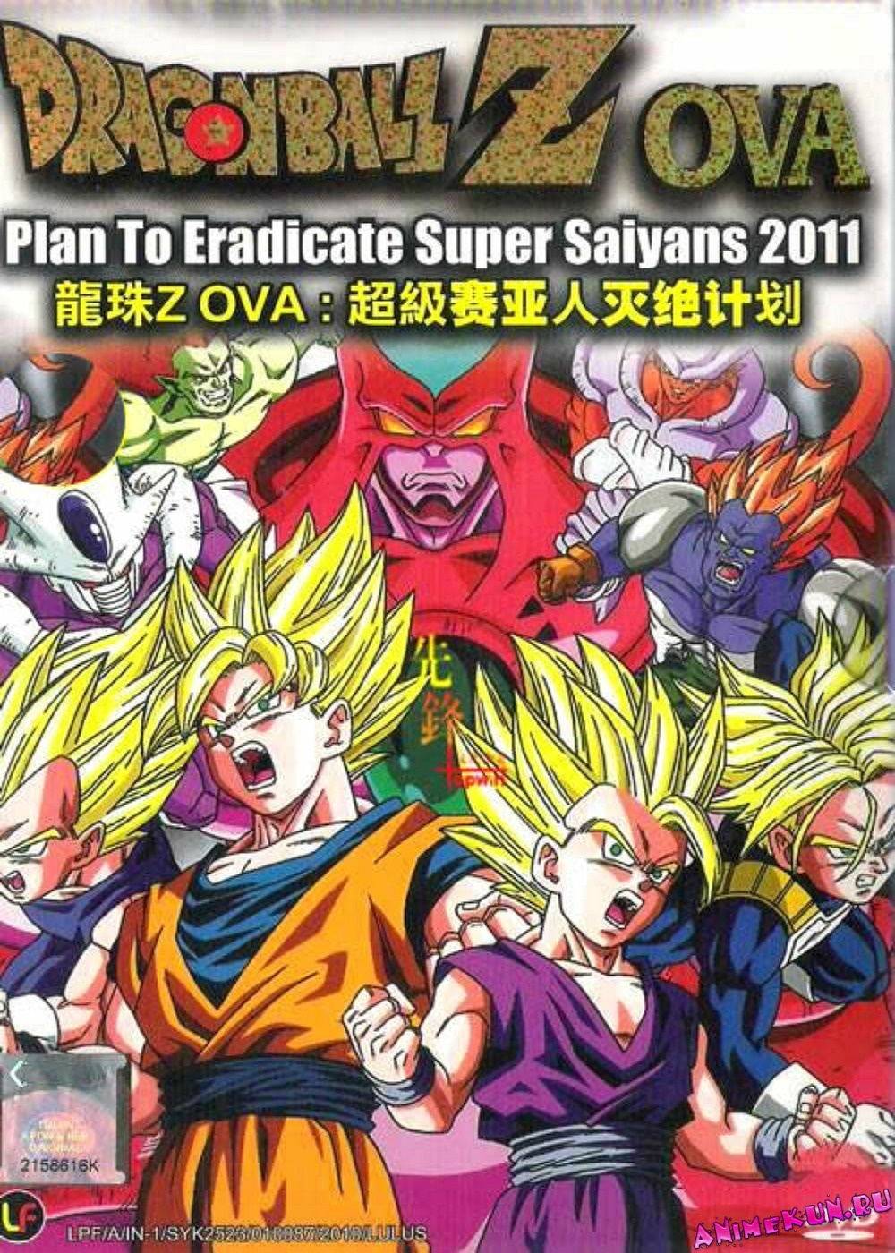 Dragon Ball Z Gaiden: Saiya-jin Zetsumetsu Keikaku kapak