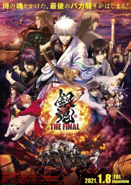 Gintama: The Final kapak