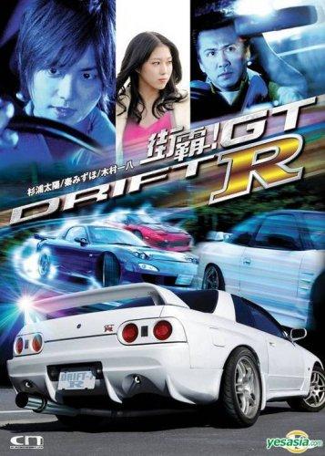 Drift GTR kapak