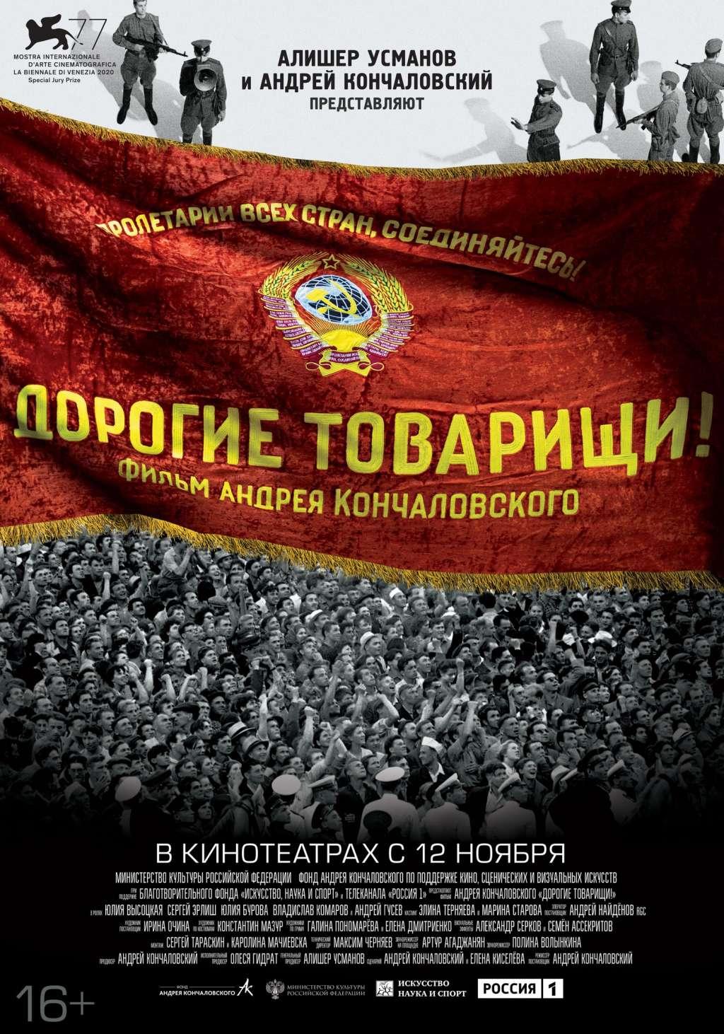 Dear Comrades kapak