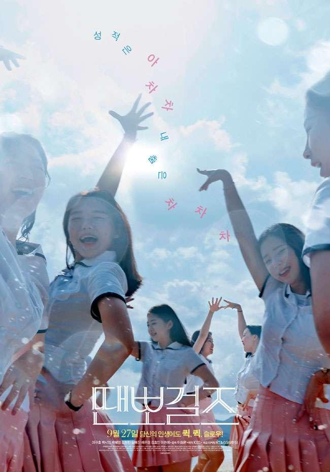 Dance sports Girls kapak