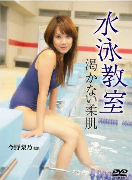 Swimming Class kapak