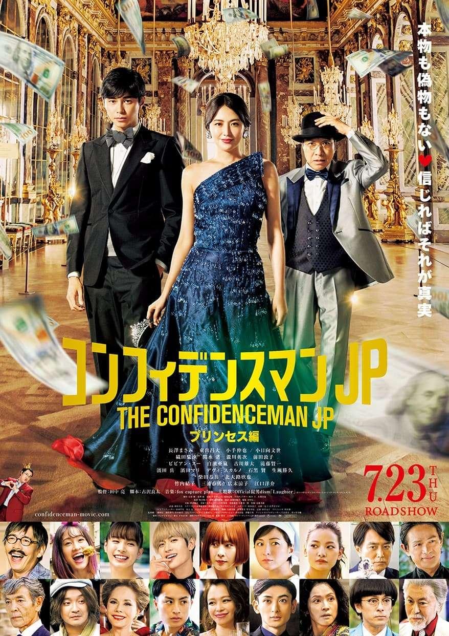 The Confidence Man JP: Princess kapak