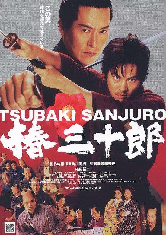 Tsubaki Sanjûrô kapak