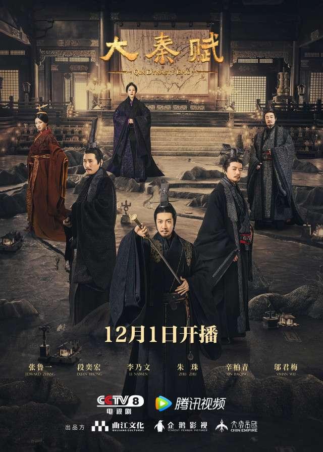 Qin Dynasty Epic kapak