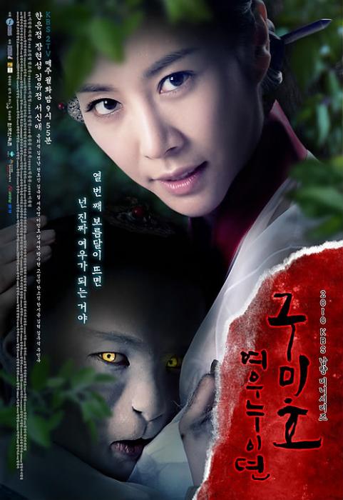 Gumiho: Tale of the Fox's Child kapak