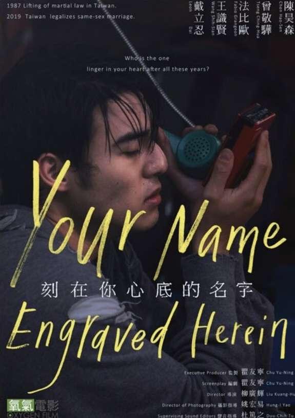 Your Name Engraved Herein kapak