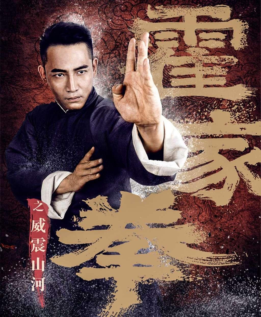 Shocking Kung Fu of Huo's kapak