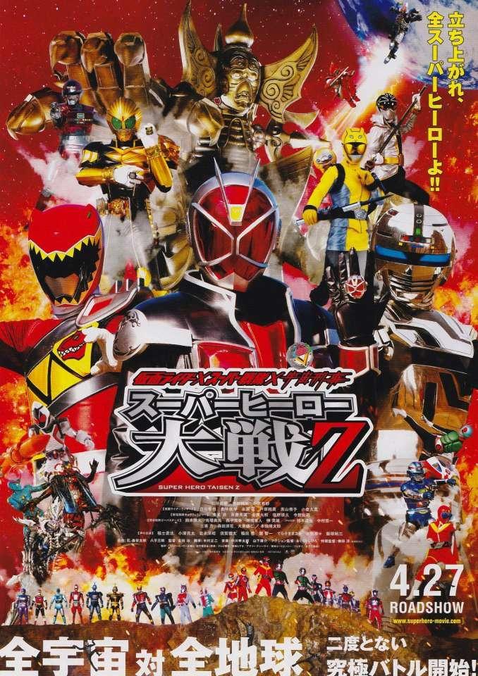 Super Hero Taisen Z: Kamen Rider vs. Super Sentai vs. Space Sheriff kapak