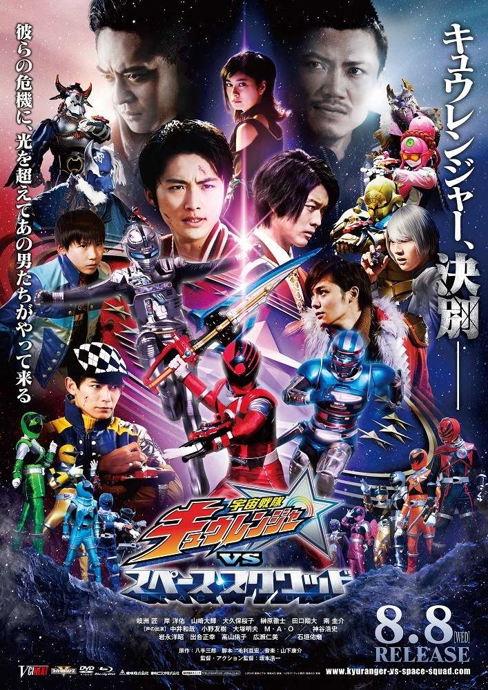 Uchu Sentai Kyuranger vs. Space Squad kapak