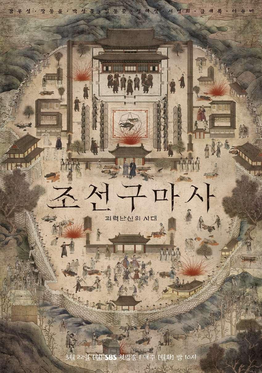 Joseon Exorcist kapak