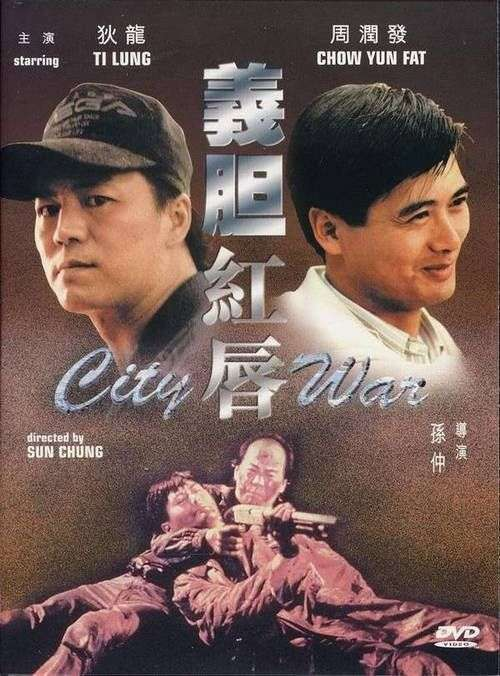 City War kapak