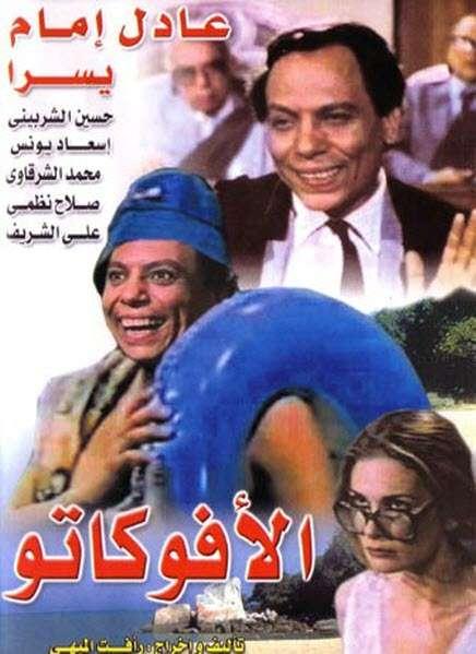 Al-avokato kapak