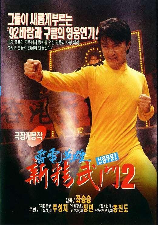 Fist of Fury 1991 II kapak