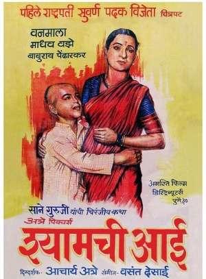 Shyamchi Aai kapak