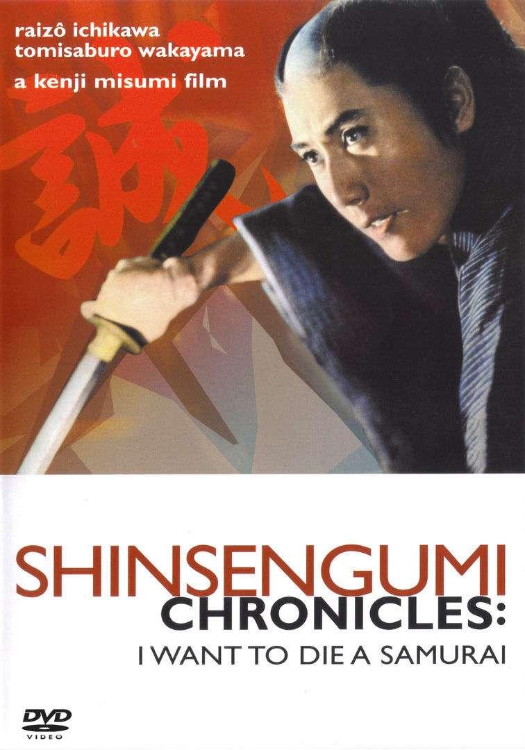 Shinsengumi Chronicles kapak