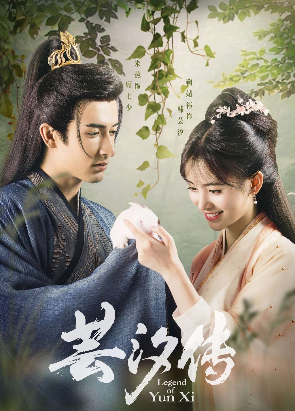 Legend of Yun Xi kapak