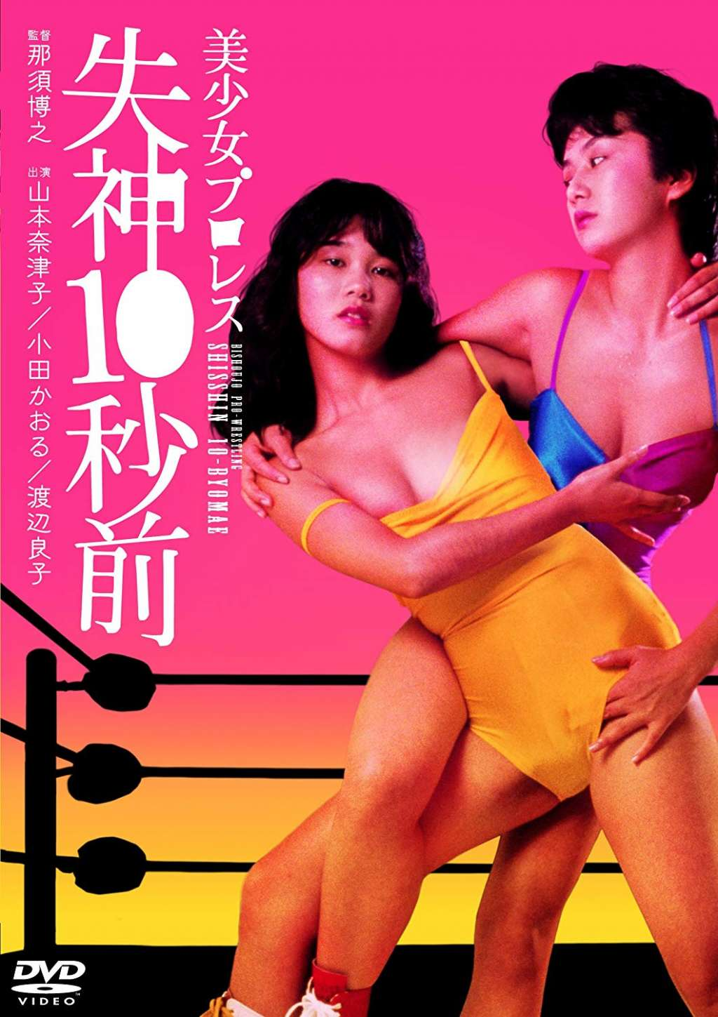 Beautiful Wrestlers: Down for the Count kapak