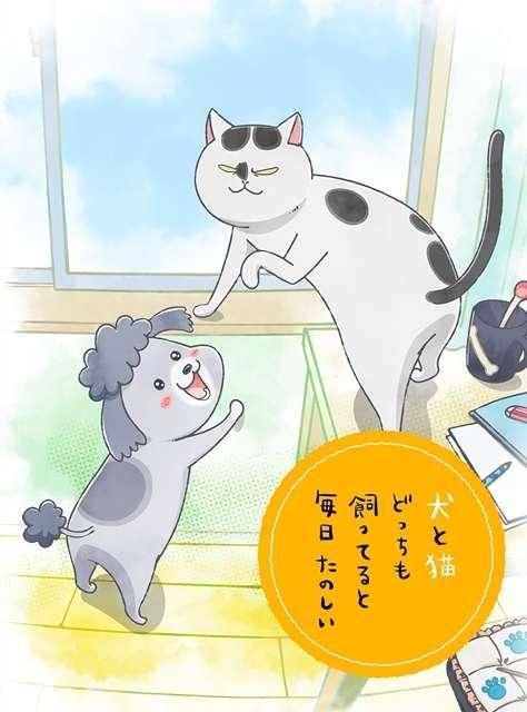 Inu to Neko Docchi mo Katteru to Mainichi Tanoshii kapak