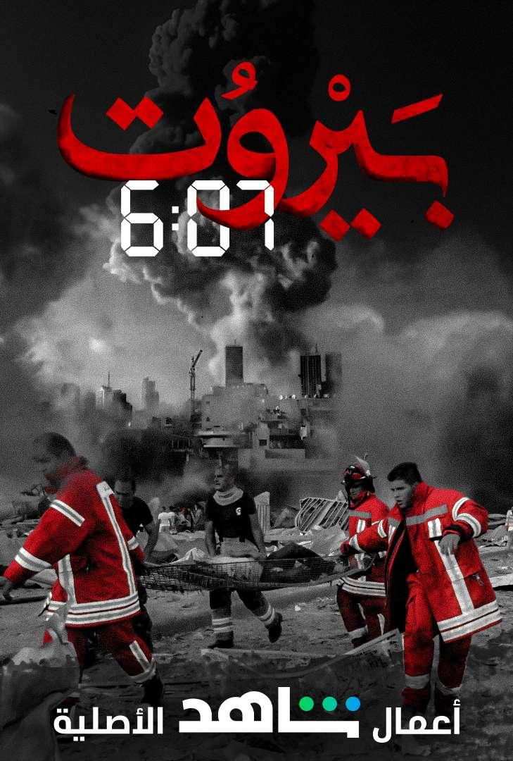 Beirut 6:07 kapak