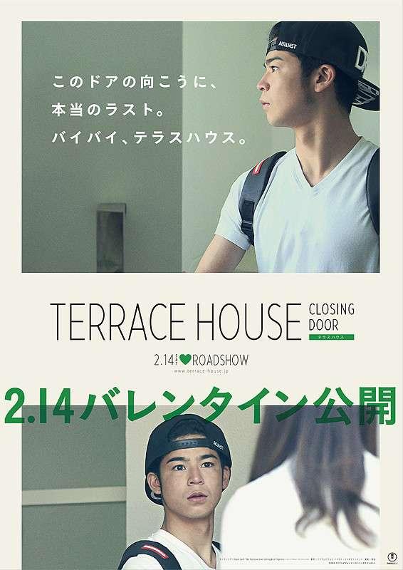 Terrace House: Closing Door kapak