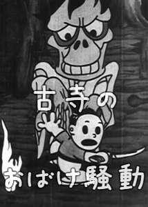 Taro's Monster Hunt kapak