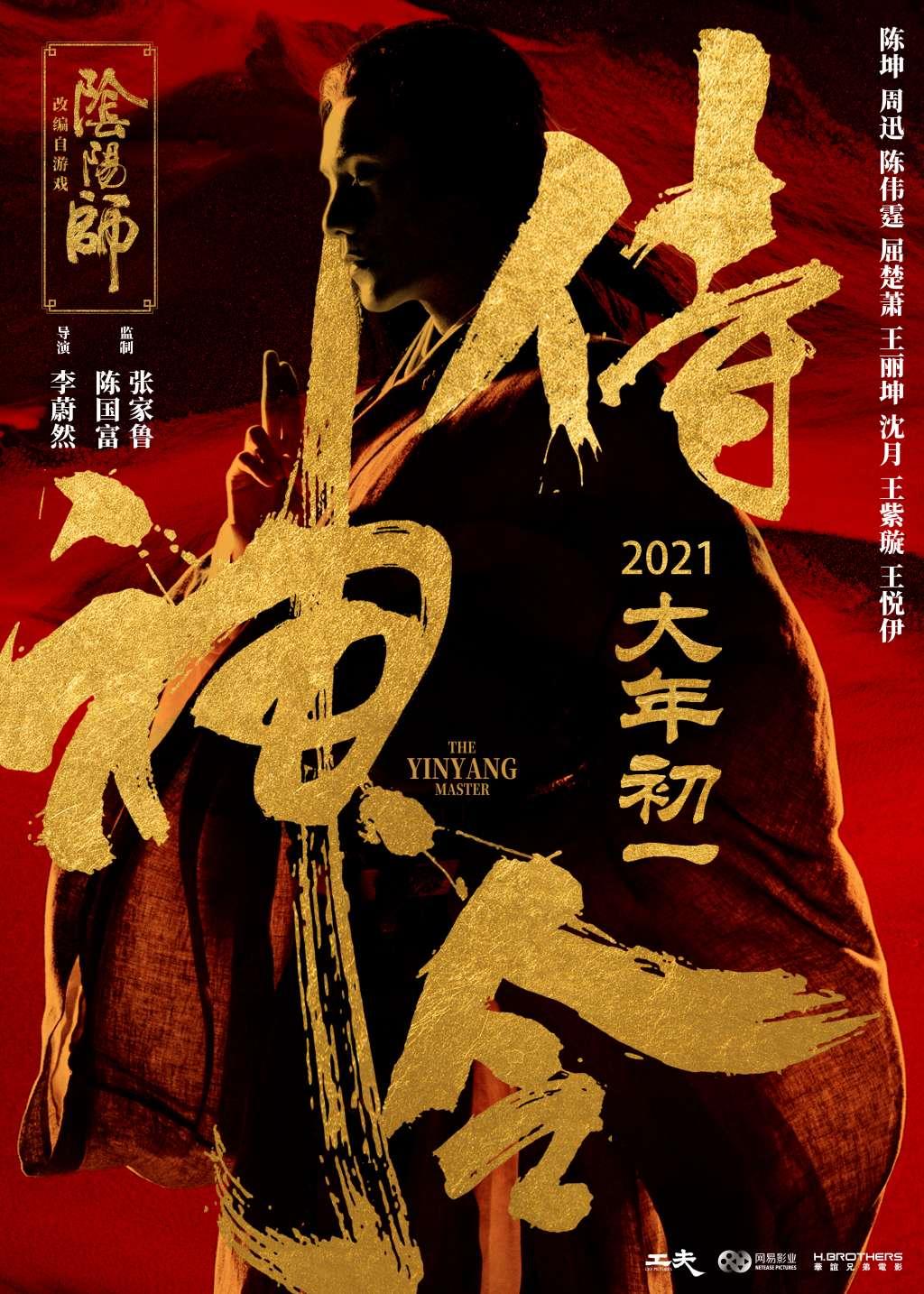 The Yinyang Master kapak